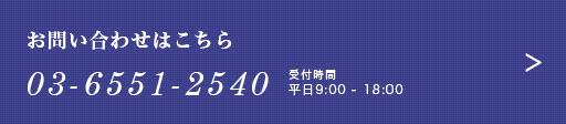 社会保険労務士事務所 東京